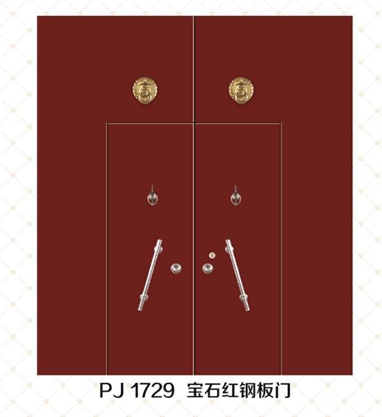 PJ1729  宝石红钢板门